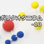 ポリクオタニウム-10とは