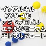 イソアルキル(C10-40)アミドプロピルエチルジモニウムエトサルフェートとは